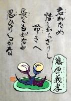 SA050RU藤原義孝_R