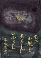 =MH022むべ山風-sh_R