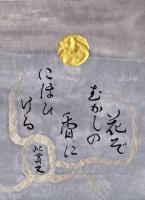 =MH035花ぞむか-sh_R