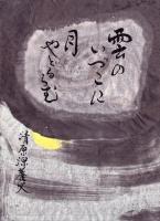 =MH036雲のいづ-sh_R