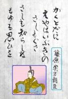 051藤原実方朝臣_R