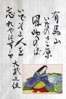 058大弐三位_R