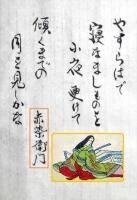 059赤染衛門_R