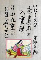 061伊勢大輔_R