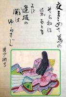 062清少納言_R