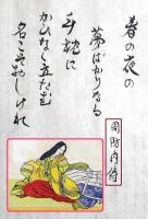 067周防内侍_R