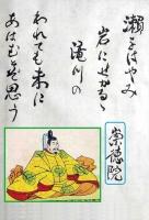 077崇徳院_R