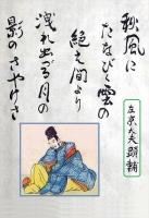 079左京大夫顕輔_R