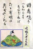 081後徳大寺左大臣_R