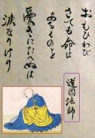082道因法師_R