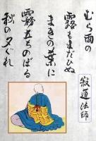 087寂蓮法師_R