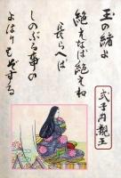 089式子内親王_R