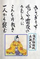 091後京極摂政_R