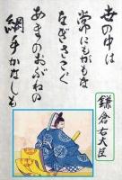 093鎌倉右大臣_R