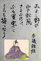 094参議雅経_R