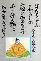096入道前太政大臣_R