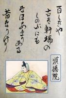 100順徳院_R