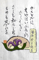 SA051RU藤原実方朝臣_R