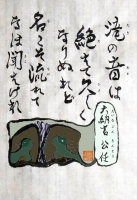 SA055RU=大納言公任_R