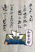 SA056RU=和泉式部_R