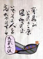 SA058RU=大弐三位_R