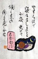 SA059RU=赤染衛門_R