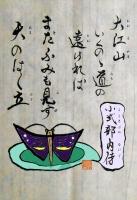 SA060RU=小式部内侍_R