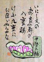 SA061RU=伊勢大輔_R