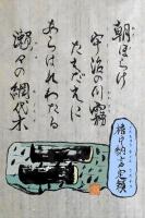 SA064RU=権中納言定頼_R