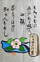 SA066RU=大僧正行尊_R