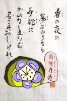 SA067RU=周防内侍_R