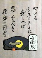 SA068RU=三条院_R