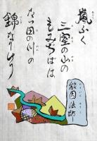 SA069RU=能因法師_R