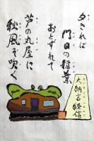 SA071RU=大納言経信_R