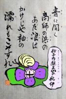 SA072RU=祐子内親王家紀伊_R