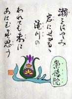 SA077RUmm崇徳院_R