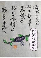 SA080RUmm待賢門院堀河_R
