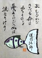 SA082RUmm道因法師_R