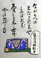SA084RUmm藤原清輔朝臣_R