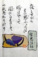 SA085RUmm俊恵法師_R