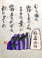 SA087RUmm寂蓮法師_R