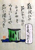SA088RUmm皇嘉門院別当_R