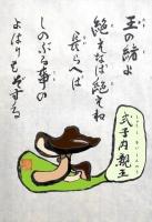 SA089RUmm式子内親王_R