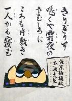SA091RUmm後京極摂政前太政大臣_R