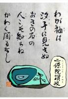SA092RUmm二条院讃岐_R