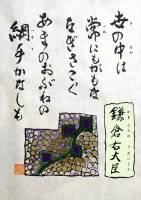 SA093RUmm鎌倉右大臣_R