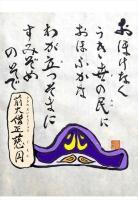 SA095RUmm前大僧正慈円_R