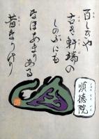 SA100RUmm順徳院_R
