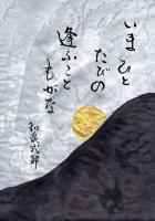 =MH056いまひと-sa_R