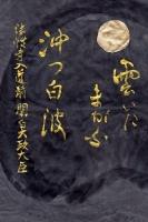 =MH076雲いにま-sa_R